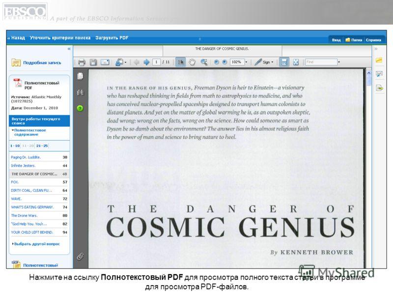 Нажмите на ссылку Полнотекстовый PDF для просмотра полного текста статьи в программе для просмотра PDF-файлов.