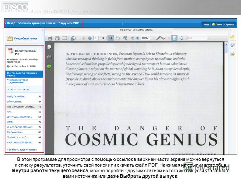 В этой программе для просмотра с помощью ссылок в верхней части экрана можно вернуться к списку результатов, уточнить свой поиск или скачать файл PDF. Нажимая на ссылки в столбце Внутри работы текущего сеанса, можно перейти к другим статьям из того ж
