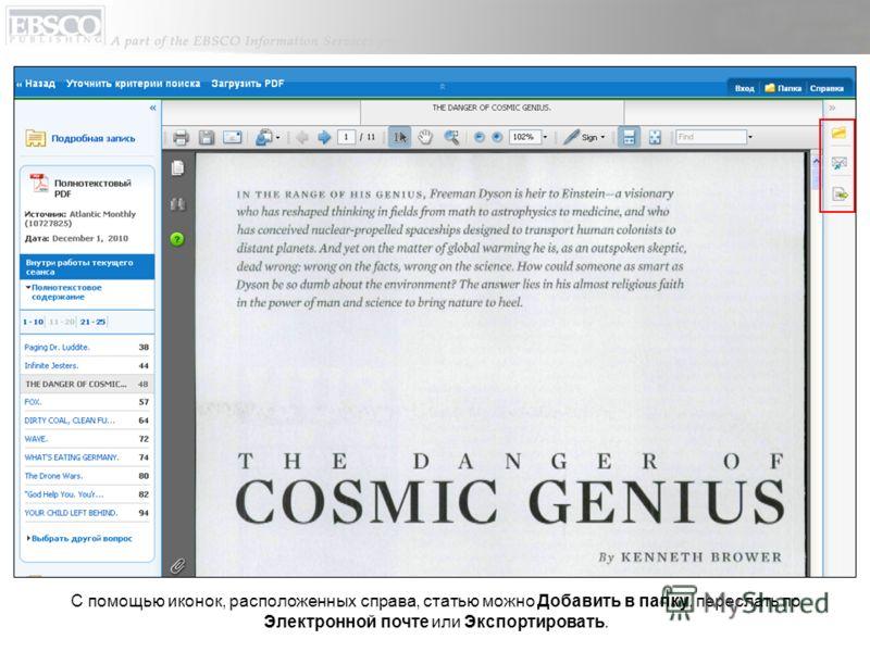 С помощью иконок, расположенных справа, статью можно Добавить в папку, переслать по Электронной почте или Экспортировать.