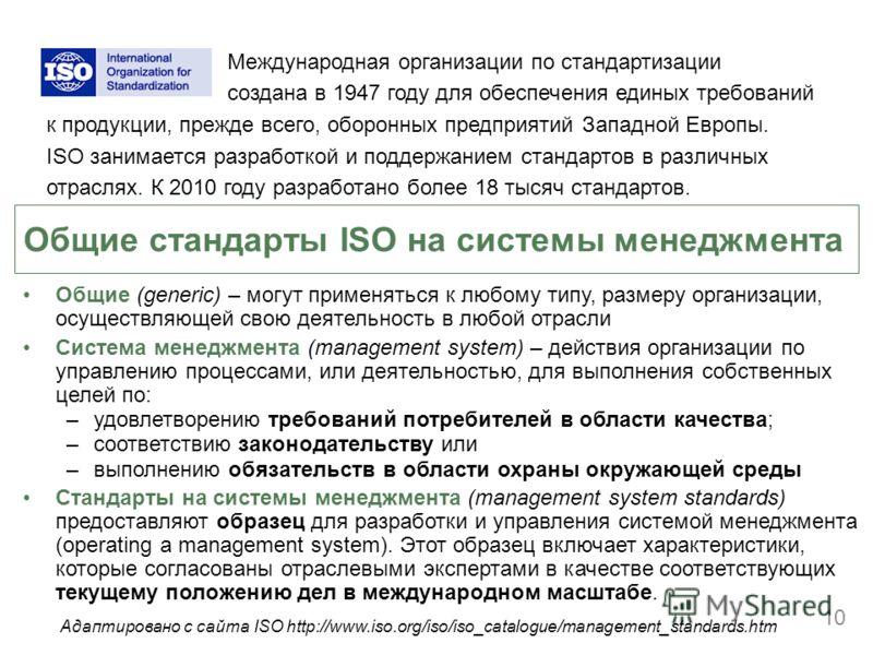 10 Общие стандарты ISO на системы менеджмента Общие (generic) – могут применяться к любому типу, размеру организации, осуществляющей свою деятельность в любой отрасли Система менеджмента (management system) – действия организации по управлению процес