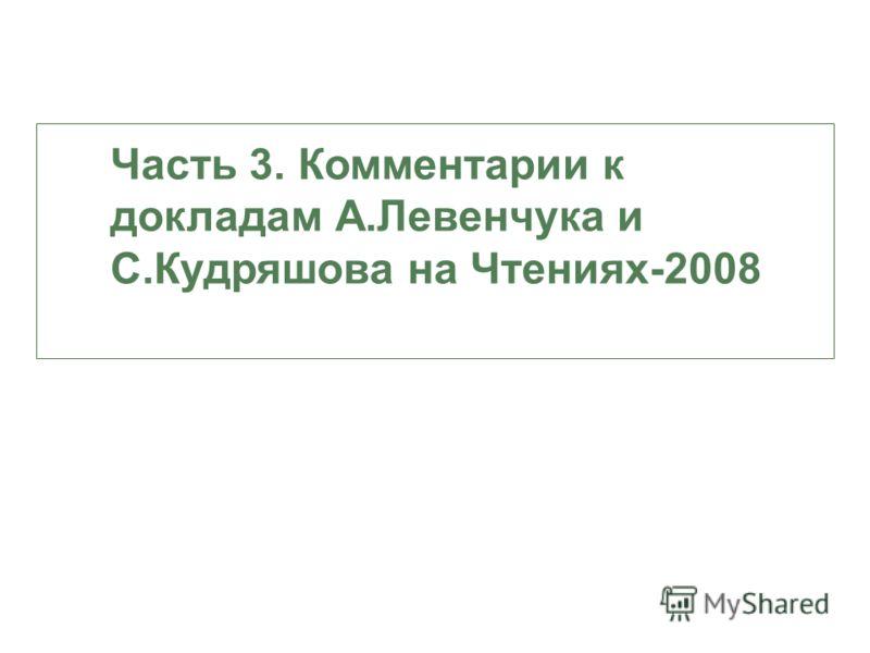 Часть 3. Комментарии к докладам А.Левенчука и С.Кудряшова на Чтениях-2008