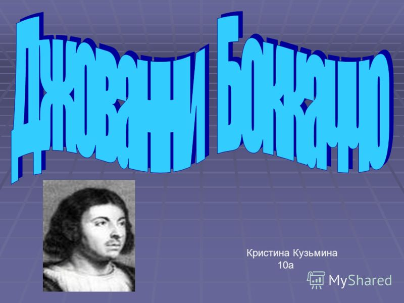 Кристина Кузьмина 10а