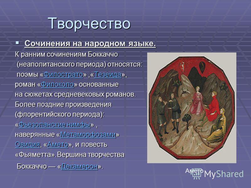 Творчество Сочинения на народном языке. Сочинения на народном языке. К ранним сочинениям Боккаччо (неаполитанского периода) относятся: (неаполитанского периода) относятся: поэмы «Филострато»,«Тезеида», поэмы «Филострато»,«Тезеида»,ФилостратоТезеидаФи