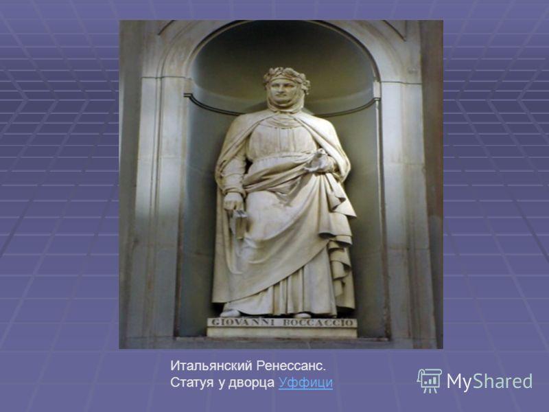 Итальянский Ренессанс. Статуя у дворца УффициУффици