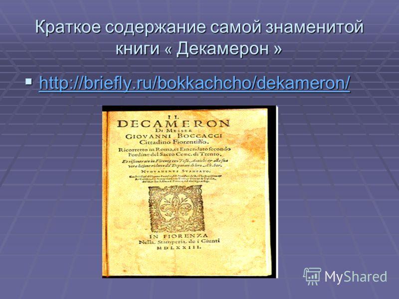 Краткое содержание самой знаменитой книги « Декамерон » http://briefly.ru/bokkachcho/dekameron/ http://briefly.ru/bokkachcho/dekameron/ http://briefly.ru/bokkachcho/dekameron/