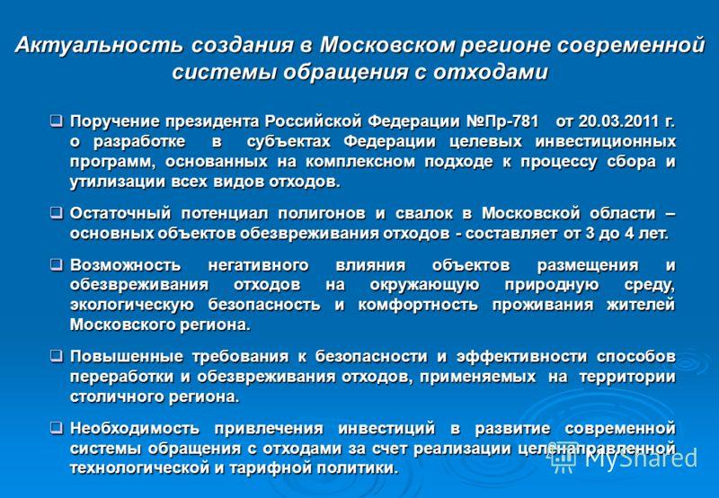 2011 год Концепция развития системы санитарной очистки Московского региона от отходов производства и потребления ПРАВИТЕЛЬСТВО МОСКОВСКОЙ ОБЛАСТИ