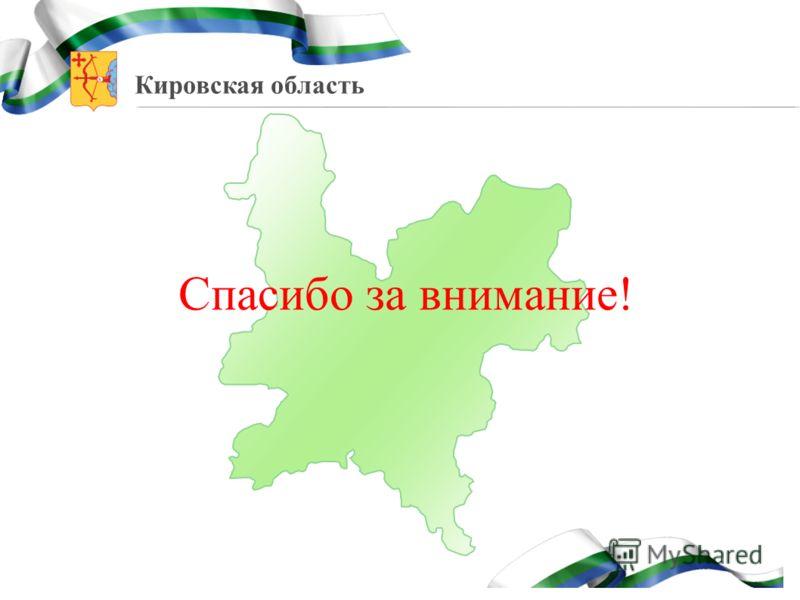 Кировская область Спасибо за внимание!