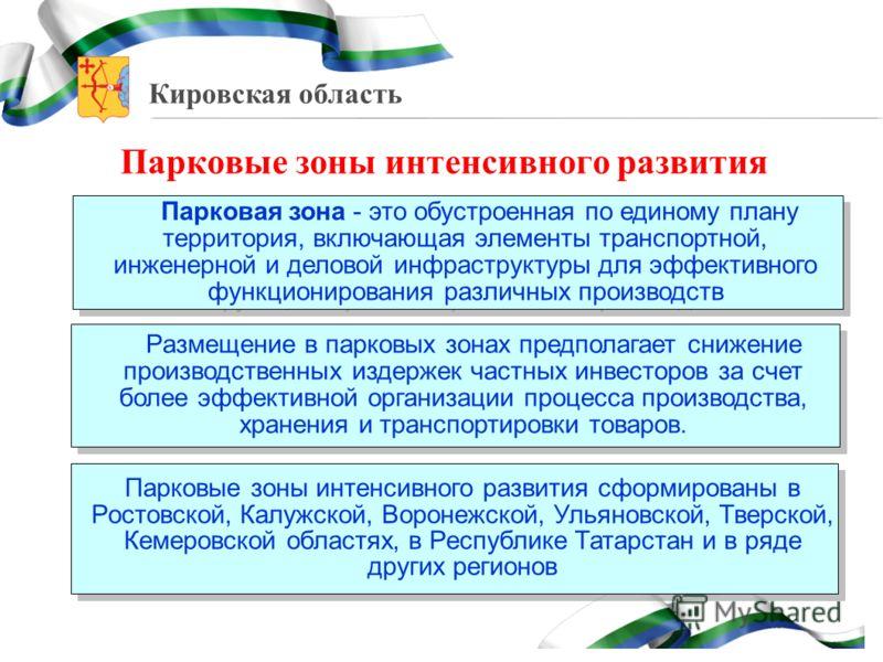 Кировская область Парковые зоны интенсивного развития Размещение в парковых зонах предполагает снижение производственных издержек частных инвесторов за счет более эффективной организации процесса производства, хранения и транспортировки товаров. Парк