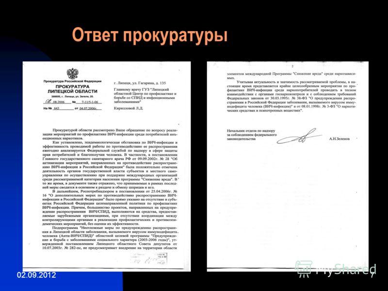 02.09.20127 Ответ прокуратуры