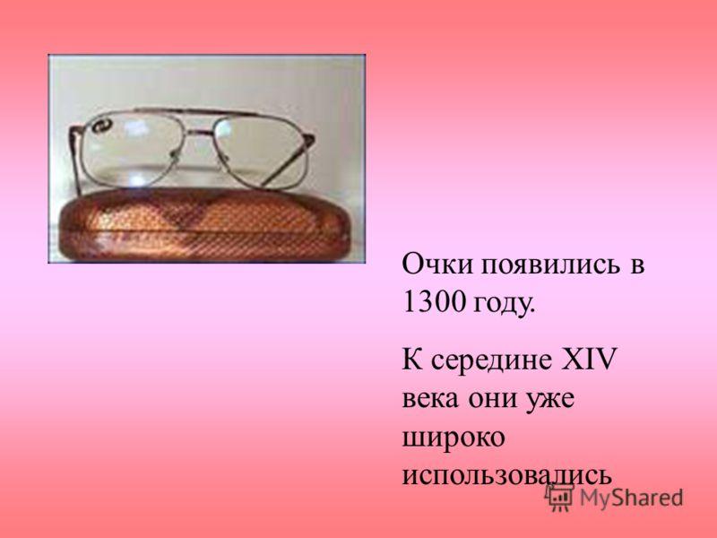 Очки появились в 1300 году. К середине XIV века они уже широко использовались