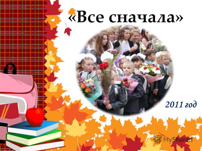 «Все сначала» 2011 год
