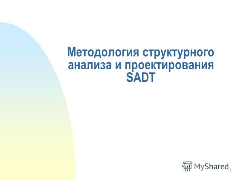 1 Методология структурного анализа и проектирования SADT