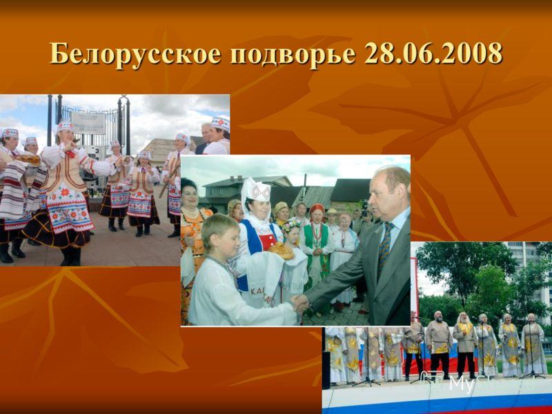 Белорусское подворье 28.06.2008