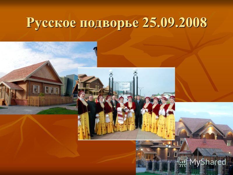 Русское подворье 25.09.2008