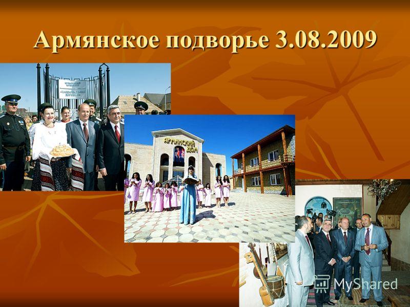 Армянское подворье 3.08.2009