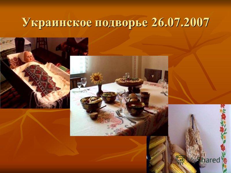 Украинское подворье 26.07.2007