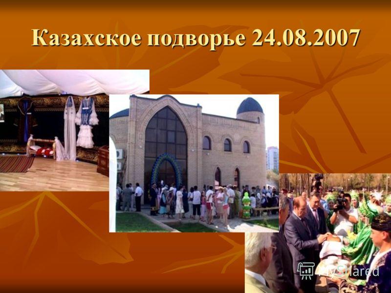 Казахское подворье 24.08.2007