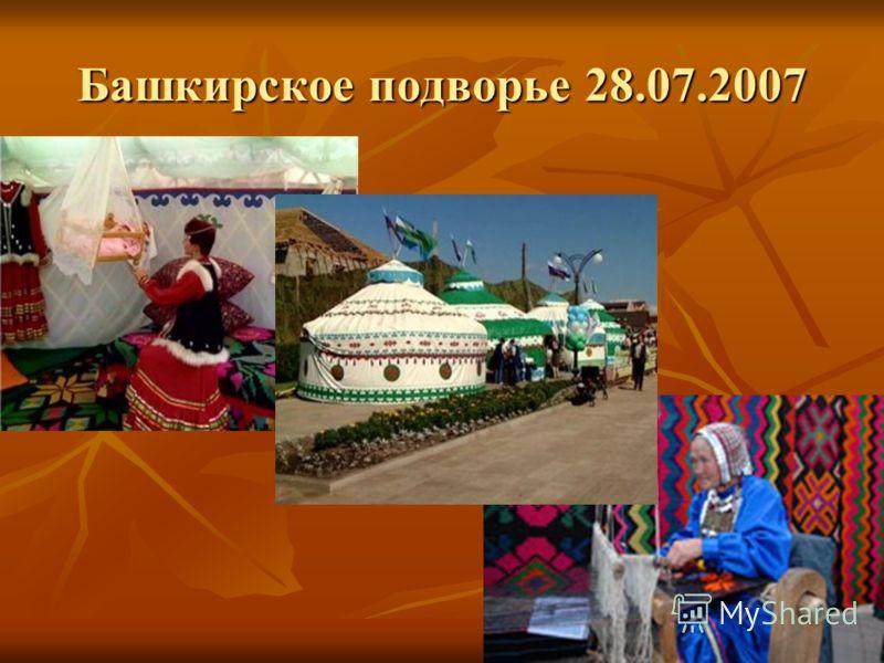Башкирское подворье 28.07.2007