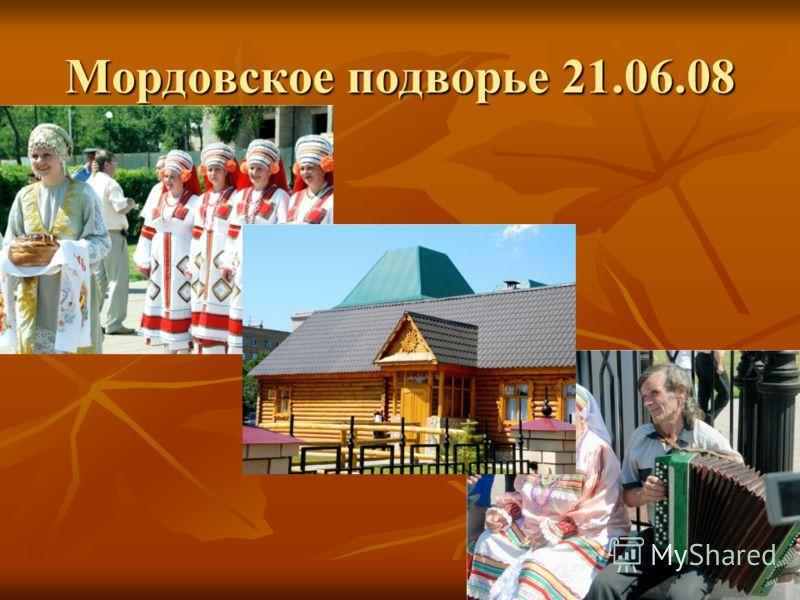 Мордовское подворье 21.06.08