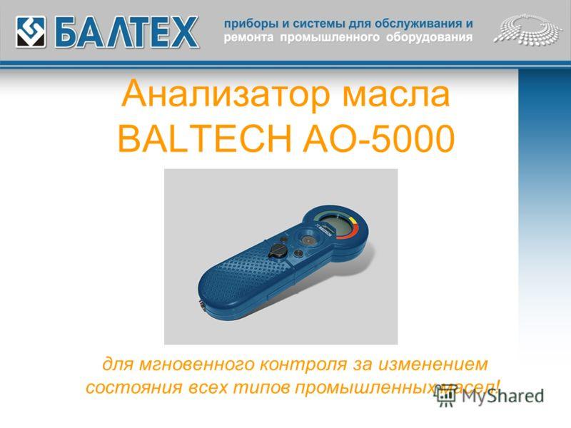 Анализатор масла BALTECH AO-5000 для мгновенного контроля за изменением состояния всех типов промышленных масел!