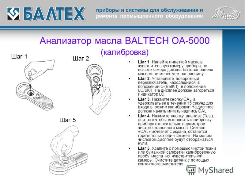 Анализатор масла BALTECH OA-5000 (калибровка) Шаг 1. Налейте пипеткой масло в чувствительную камеру прибора, по высоте камера должна быть заполнена маслом не менее чем наполовину. Шаг 2. Установите поворотный переключатель, находящийся в положении О