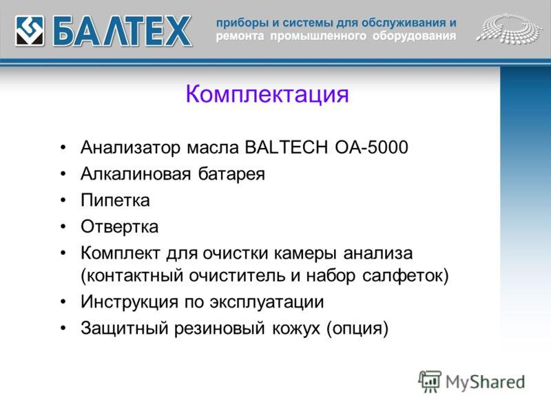 Комплектация Анализатор масла BALTECH OA-5000 Алкалиновая батарея Пипетка Отвертка Комплект для очистки камеры анализа (контактный очиститель и набор салфеток) Инструкция по эксплуатации Защитный резиновый кожух (опция)