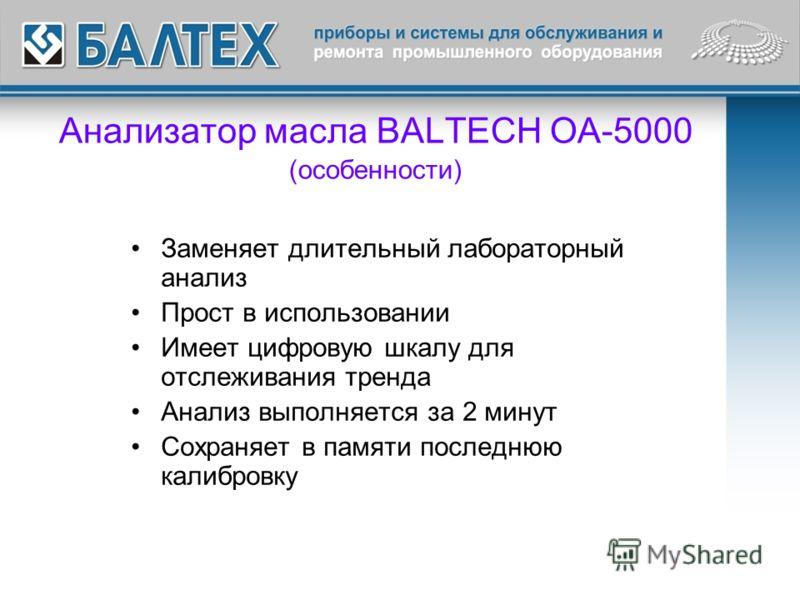Анализатор масла BALTECH OA-5000 (особенности) Заменяет длительный лабораторный анализ Прост в использовании Имеет цифровую шкалу для отслеживания тренда Анализ выполняется за 2 минут Сохраняет в памяти последнюю калибровку