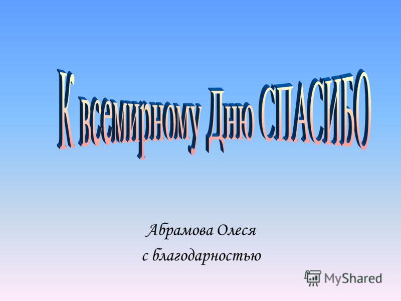 Абрамова Олеся с благодарностью