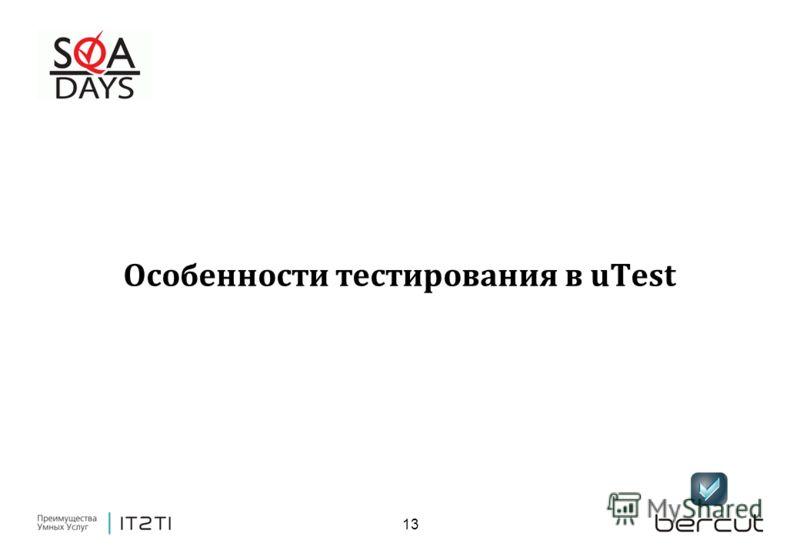 13 Особенности тестирования в uTest