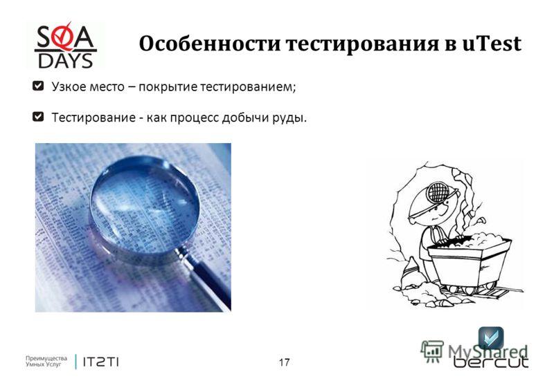 17 Особенности тестирования в uTest Узкое место – покрытие тестированием; Тестирование - как процесс добычи руды.