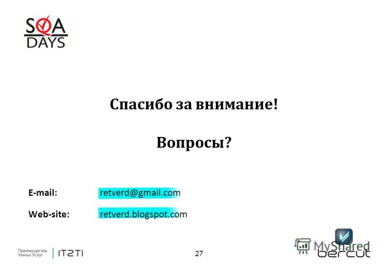 27 Спасибо за внимание! Вопросы? E-mail: retverd@gmail.com Web-site:retverd.blogspot.com