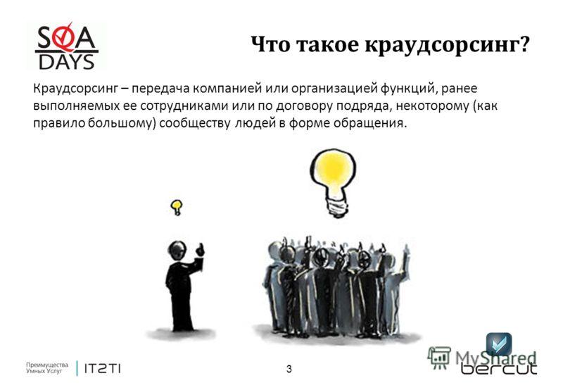 3 Что такое краудсорсинг? Краудсорсинг – передача компанией или организацией функций, ранее выполняемых ее сотрудниками или по договору подряда, некоторому (как правило большому) сообществу людей в форме обращения.