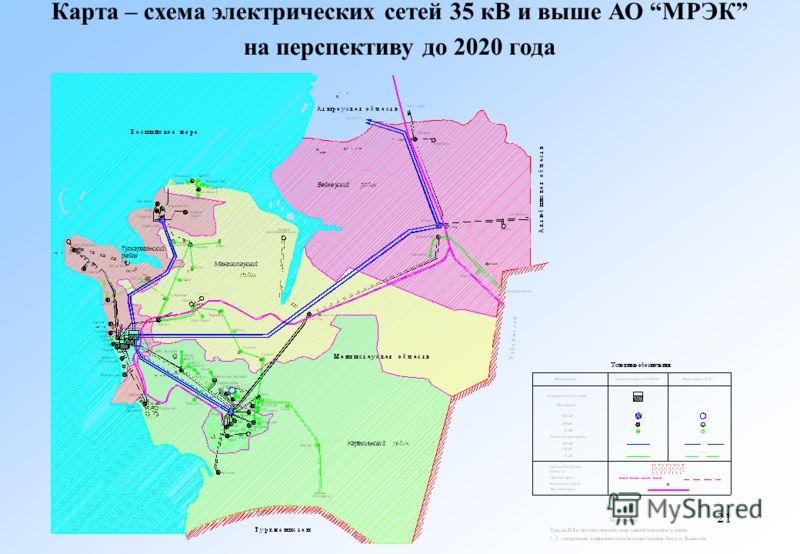 21 Карта – схема электрических сетей 35 кВ и выше АО МРЭК на перспективу до 2020 года