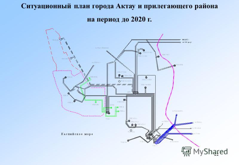 22 Ситуационный план города Актау и прилегающего района на период до 2020 г.