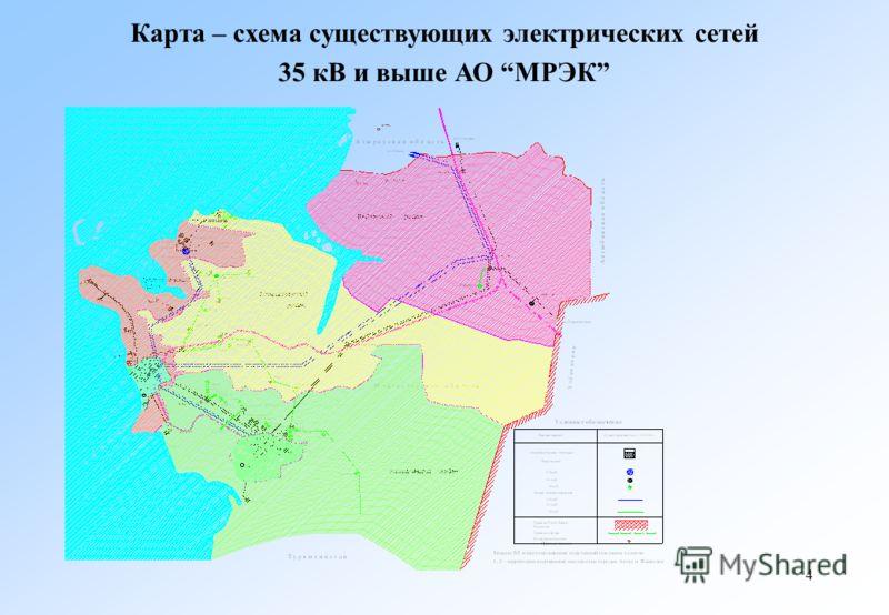 4 Карта – схема существующих электрических сетей 35 кВ и выше АО МРЭК