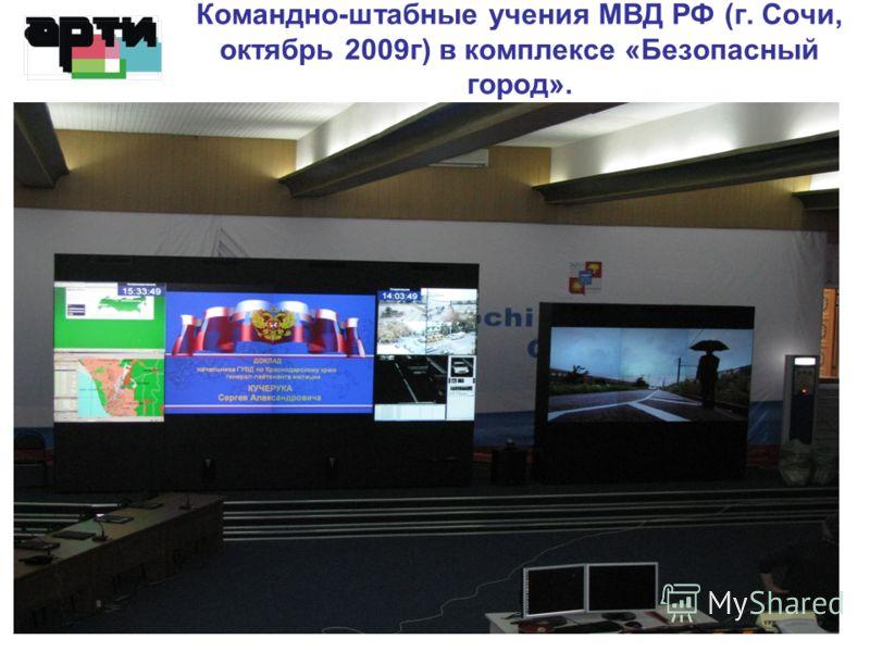 Командно-штабные учения МВД РФ (г. Сочи, октябрь 2009г) в комплексе «Безопасный город».