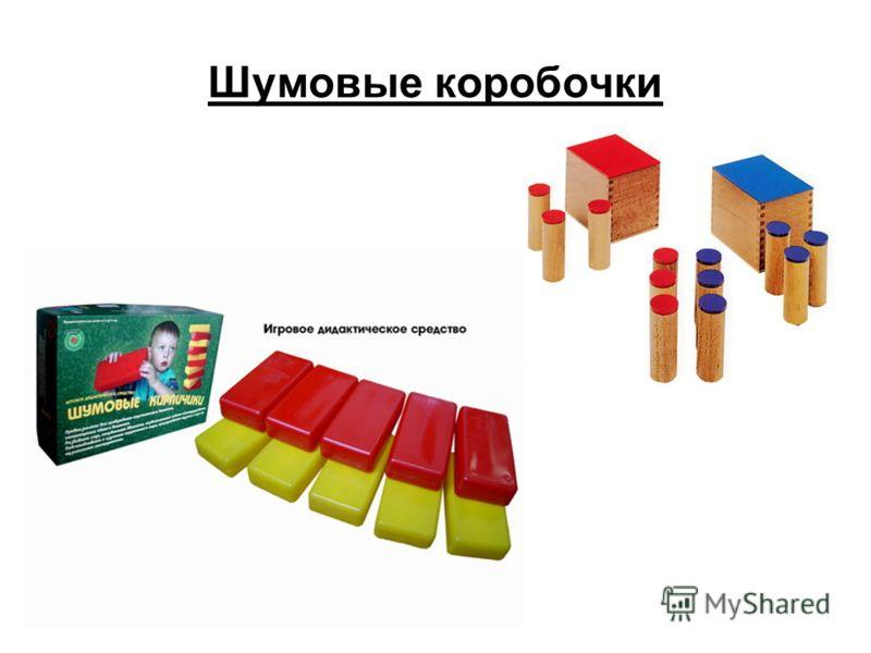 Шумовые коробочки