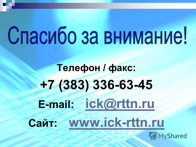 Телефон / факс: +7 (383) 336-63-45 E-mail: ick@rttn.ruick@rttn.ru Сайт: www.ick-rttn.ruwww.ick-rttn.ru
