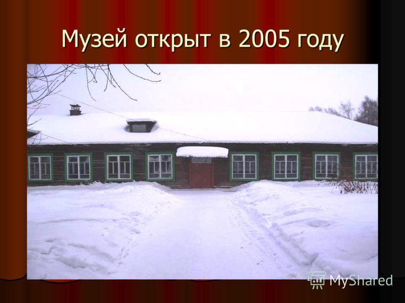 Музей открыт в 2005 году