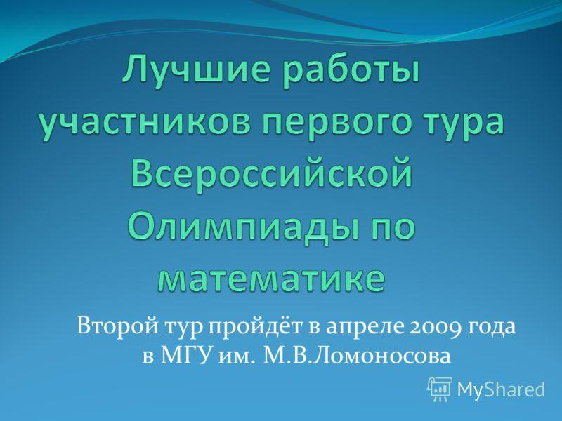 Второй тур пройдёт в апреле 2009 года в МГУ им. М.В.Ломоносова