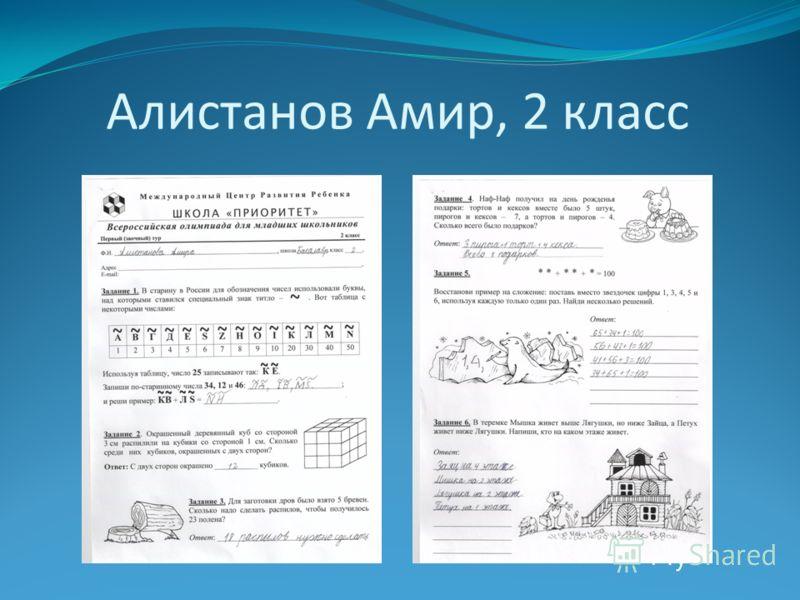 Алистанов Амир, 2 класс