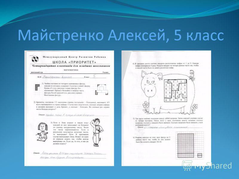 Майстренко Алексей, 5 класс