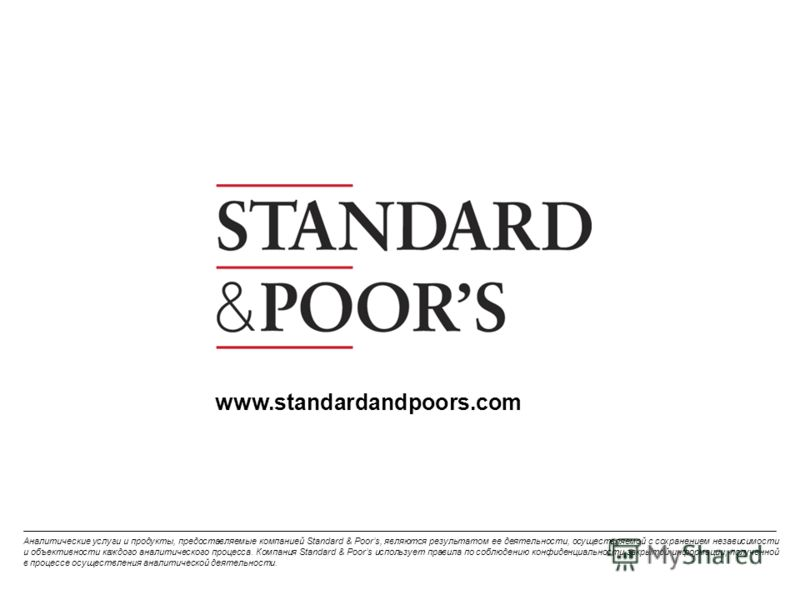 22. Permission to reprint or distribute any content from this presentation requires the prior written approval of Standard & Poors. Аналитические услуги и продукты, предоставляемые компанией Standard & Poors, являются результатом ее деятельности, осу