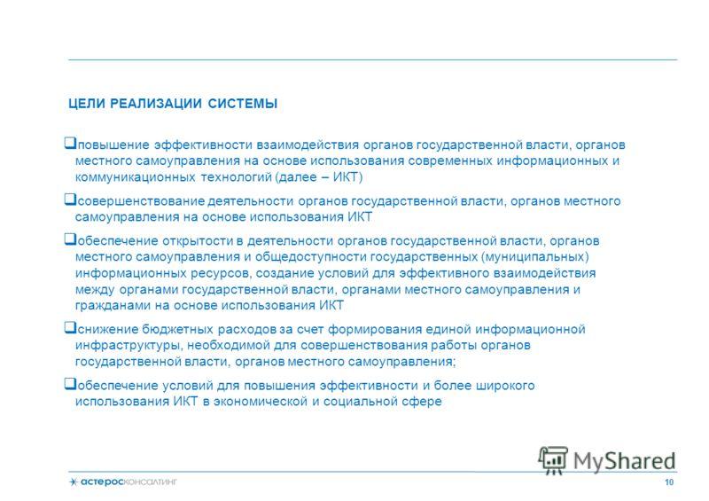 повышение эффективности взаимодействия органов государственной власти, органов местного самоуправления на основе использования современных информационных и коммуникационных технологий (далее – ИКТ) совершенствование деятельности органов государственн