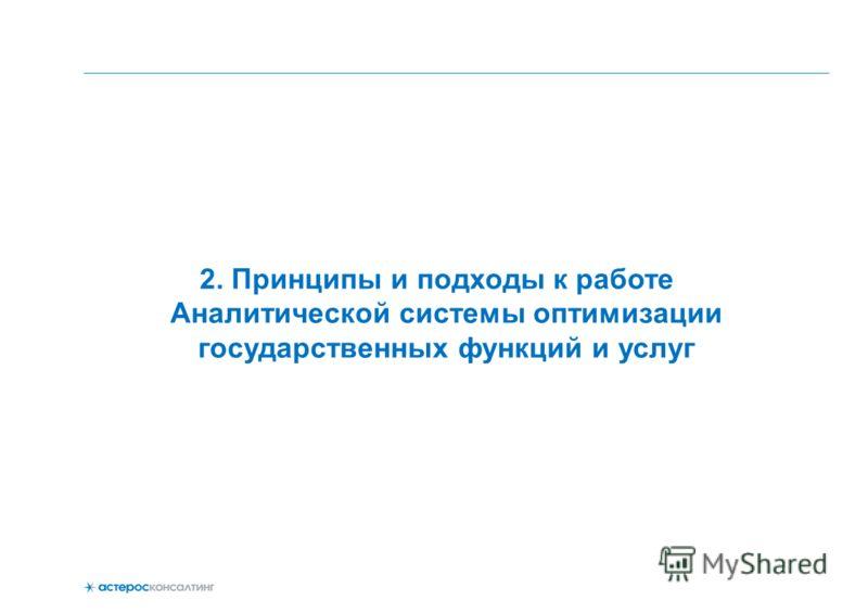 2. Принципы и подходы к работе Аналитической системы оптимизации государственных функций и услуг