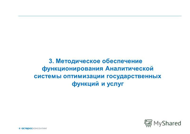 3. Методическое обеспечение функционирования Аналитической системы оптимизации государственных функций и услуг