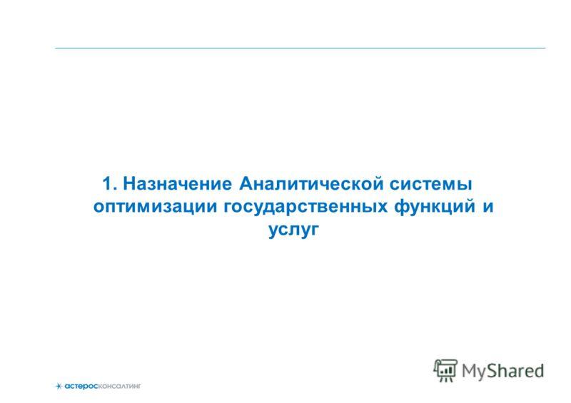 1. Назначение Аналитической системы оптимизации государственных функций и услуг