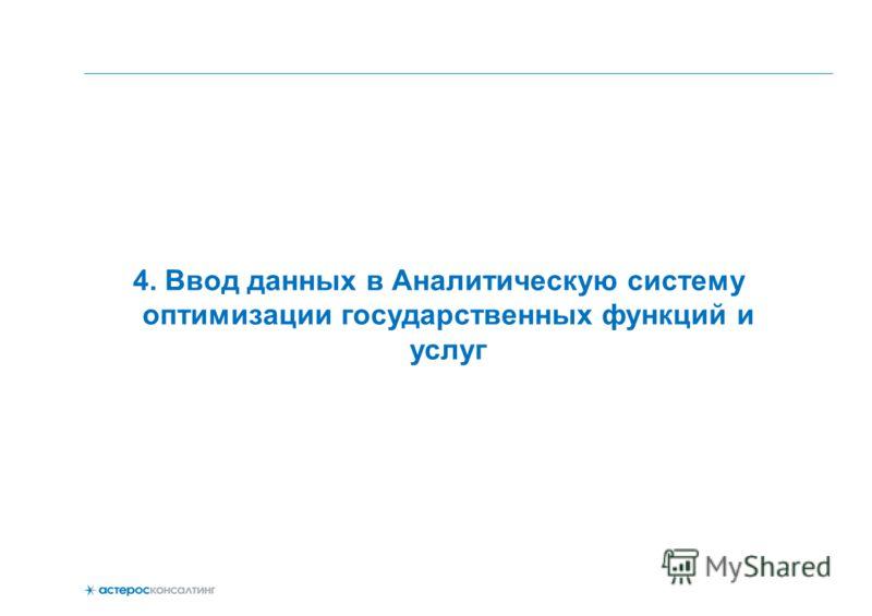 4. Ввод данных в Аналитическую систему оптимизации государственных функций и услуг