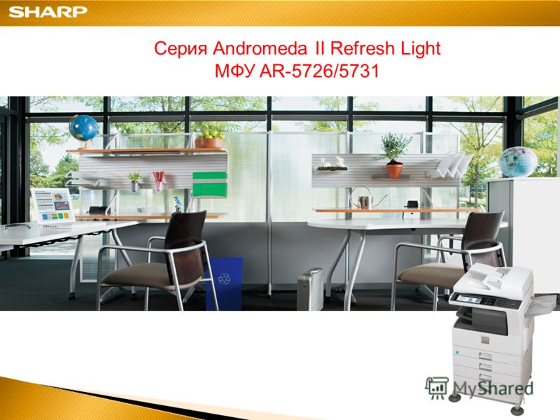 1 1 Серия Andromeda II Refresh Light МФУ AR-5726/5731
