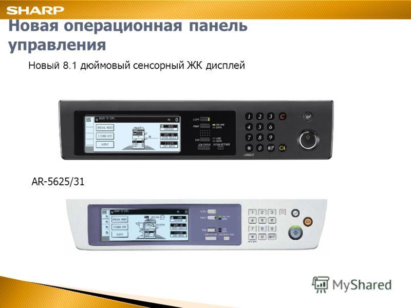 Новая операционная панель управления Новый 8.1 дюймовый сенсорный ЖК дисплей AR-5625/31